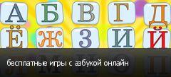 бесплатные игры с азбукой онлайн