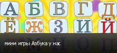 мини игры Азбука у нас