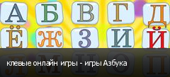 клевые онлайн игры - игры Азбука