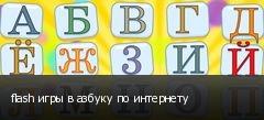 flash игры в азбуку по интернету