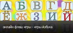 онлайн флеш игры - игры Азбука