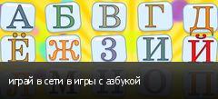 играй в сети в игры с азбукой