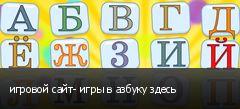 игровой сайт- игры в азбуку здесь