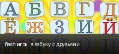 flash игры в азбуку с друзьями