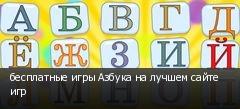 бесплатные игры Азбука на лучшем сайте игр