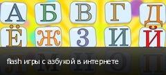 flash игры с азбукой в интернете