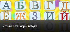 игры в сети игры Азбука
