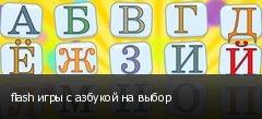 flash игры с азбукой на выбор