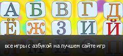 все игры с азбукой на лучшем сайте игр