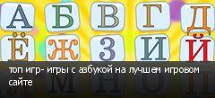 топ игр- игры с азбукой на лучшем игровом сайте