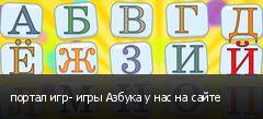 портал игр- игры Азбука у нас на сайте