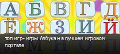 топ игр- игры Азбука на лучшем игровом портале