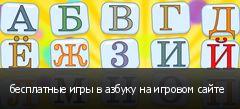 бесплатные игры в азбуку на игровом сайте