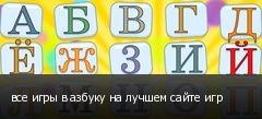 все игры в азбуку на лучшем сайте игр