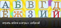 играть online в игры с азбукой