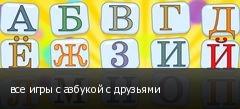 все игры с азбукой с друзьями