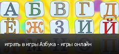 играть в игры Азбука - игры онлайн