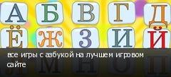 все игры с азбукой на лучшем игровом сайте