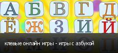 клевые онлайн игры - игры с азбукой