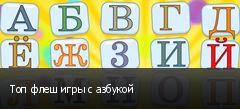 Топ флеш игры с азбукой