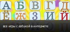 все игры с азбукой в интернете