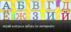 играй в игры в азбуку по интернету