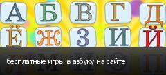 бесплатные игры в азбуку на сайте