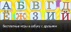 бесплатные игры в азбуку с друзьями