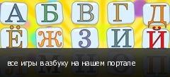 все игры в азбуку на нашем портале