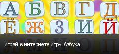 играй в интернете игры Азбука