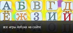 все игры Азбука на сайте