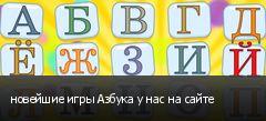 новейшие игры Азбука у нас на сайте