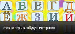клевые игры в азбуку в интернете