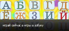 играй сейчас в игры в азбуку