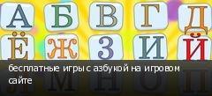 бесплатные игры с азбукой на игровом сайте
