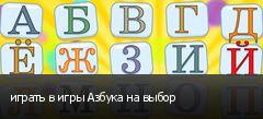 играть в игры Азбука на выбор