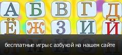 бесплатные игры с азбукой на нашем сайте