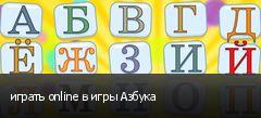 играть online в игры Азбука