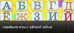 новейшие игры с азбукой сейчас
