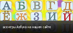 все игры Азбука на нашем сайте