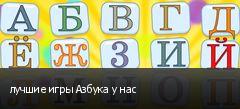 лучшие игры Азбука у нас