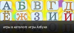 игры в каталоге игры Азбука