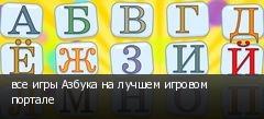 все игры Азбука на лучшем игровом портале