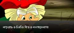 играть в Баба Яга в интернете