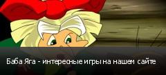Баба Яга - интересные игры на нашем сайте