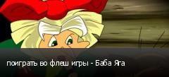 поиграть во флеш игры - Баба Яга