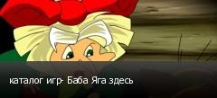 каталог игр- Баба Яга здесь