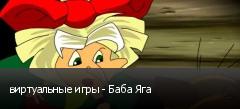 виртуальные игры - Баба Яга
