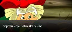 портал игр- Баба Яга у нас