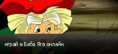 играй в Баба Яга онлайн